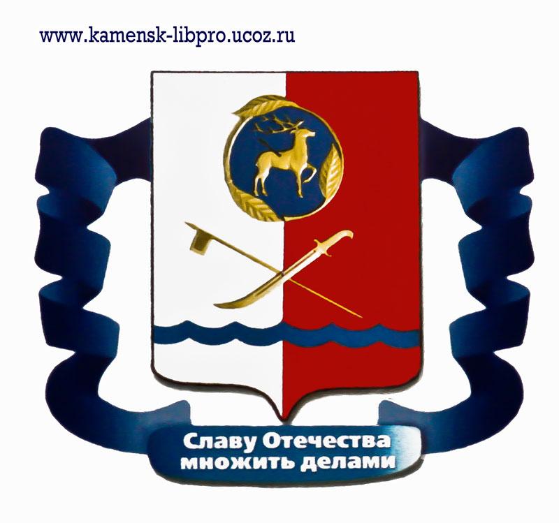 герб каменска шахтинского
